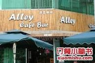 Cafe Alley